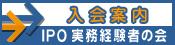 """""""IPO実務経験者の会""""入会案内"""